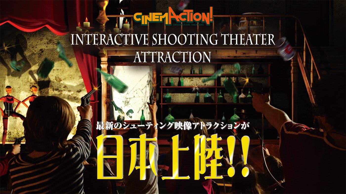 最新のシューティング映像アトラクションが日本上陸!!