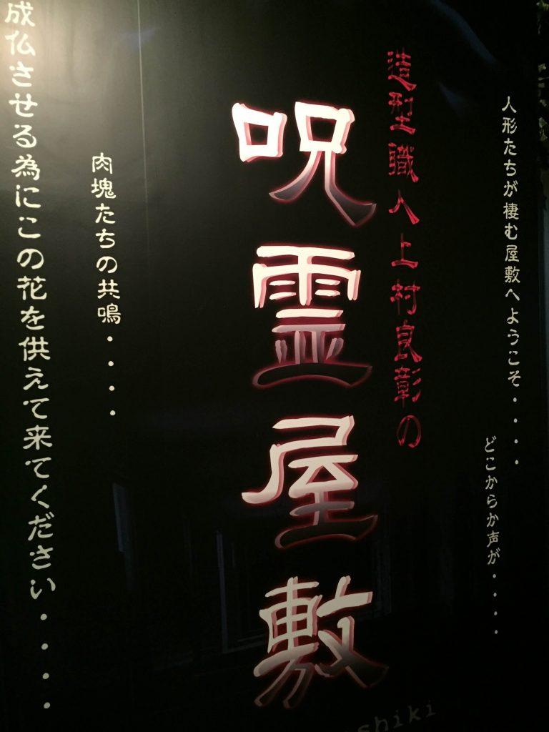 造型職人上村良彰の「呪霊屋敷」