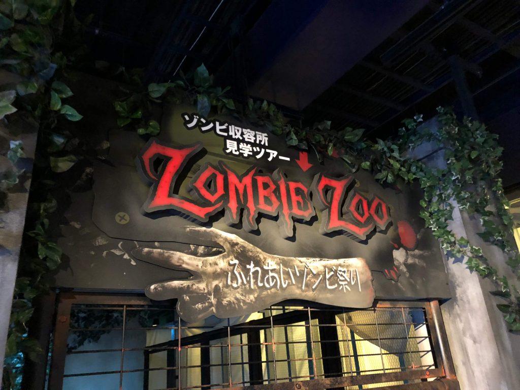 ゾンビ収容所見学ツアー「Zombie Zoo」_~ふれあいゾンビ祭り~