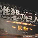 【進撃の巨人】THE ATTRACTION ~決断~